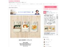書評『東京近江寮食堂』シリーズ@関西ウーマン信子先生のおすすめの一冊 - 本日の中・東欧