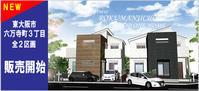 六万寺町3丁目新築一戸建販売開始 - グッドワンホームのスタッフブログ