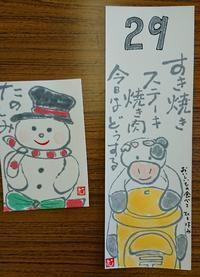 年末のお楽しみ…すき焼き♪ - ムッチャンの絵手紙日記