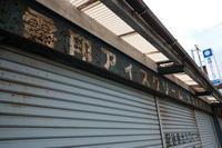八戸巡行~4 - :Daily CommA: