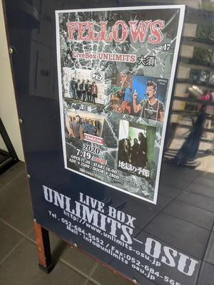 20200719 Live at 大須UNLIMITS - ちよんのブログ『好きに喰わせろっ!!!』
