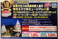 おすすめ!箱根ガラスの森美術館入館&星の王子さまミュージアム入園 - はこね旅市場(R)日記