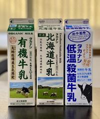 続・高級牛乳(飲み比べ) - めでこのゴハンノオト