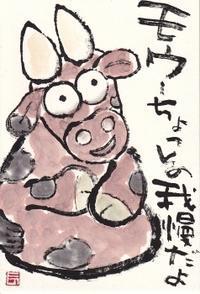 牛さん、モウーちょっと - 北川ふぅふぅの「赤鬼と青鬼のダンゴ」~絵てがみのある暮らし~