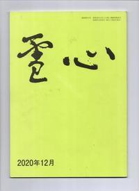 樹蔭黒原書道教室『雪心』2020年12月号 - 大塚婉嬢-中国語と書のある暮らし‐