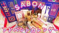 朗読SABONアドベントカレンダー2020「48体のfateフィギュアと一緒に開封♪」 - 小出朋加(こいでともか)の朗読ブログ