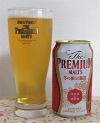 サントリーザ・プレミアムモルツ醸造家の贈り物冬の限定醸造2020~麦酒酔噺その1,266~一段落、次へ。 - クッタの日常