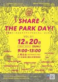 SHARE THE PARK DAY - □□□AJ-blog□□□