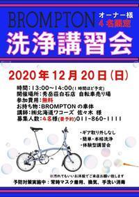 BROMPTONオーナー様限定洗浄講習会 - ShugakusoCycle(秀岳荘自転車)