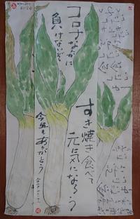 下仁田ネギ「コロナなんかに負けないぞ」 - ムッチャンの絵手紙日記