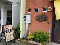 ◆ 「南の島 宮古島」その20、日本最南端の日本蕎麦【食彩 かま田】へ(2020年12月) - 空とグルメと温泉と