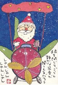 サンタが街にやってくる - 北川ふぅふぅの「赤鬼と青鬼のダンゴ」~絵てがみのある暮らし~
