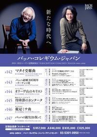 バッハコレギウムジャパン 2021-2022 プログラム - klavierの音楽探究