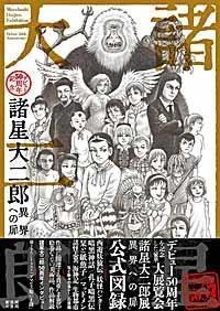 諸星大二郎 デビュー50周年記念 異界への扉 - TimeTurner