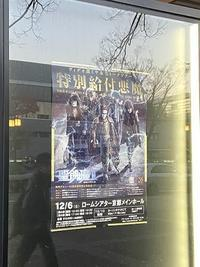 【京都夜の部】聖飢魔II「特別給付悪魔」生トーク - 田園 でらいと