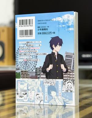 ゾン美少女の藤美さん第1巻 -
