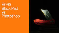 2020/12/14#095Black Mist vs Photoshop - shindoのブログ