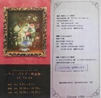 【延期のお知らせ】 アン・パンソー作品展 - ペイントクラフトBlog 編集スタッフの活動日記
