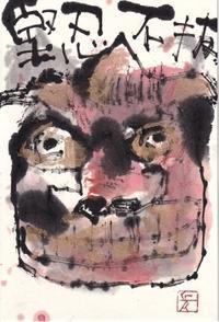 しし頭・堅忍不抜 - 北川ふぅふぅの「赤鬼と青鬼のダンゴ」~絵てがみのある暮らし~