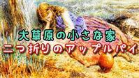 大草原の小さな家/2作品&解説収録/アップルパイ/二つ折りのアップルパイ - 小出朋加(こいでともか)の朗読ブログ
