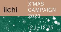 しばらくぶりの更新。IICHIでクリスマスキャンペーン中です。 - nazunaニッキ
