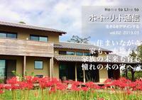 ホ・ト・リ・ト通信 vol.02 - Den設計室 一級建築士事務所