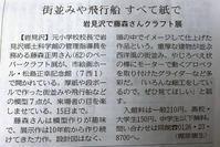 岩見沢絵画ホール、訪問記2 - 『文化』を勝手に語る