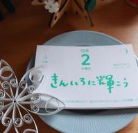 手作りのクリスマス - お片付け☆totoのえる  - 茨城・つくば 整理収納アドバイザー