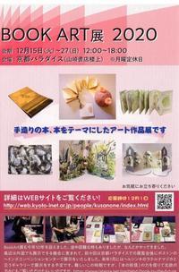 まだまだ展覧会BOOK ART展京都パラダイス - 石のコトバ