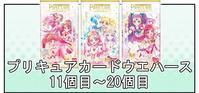 【開封レビュー】プリキュアカードウエハース(11個目~20個目) - BOB EXPO