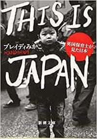 『THIS IS JAPAN :英国保育士が見た日本』ブレイディみかこ著 - Food for Thought
