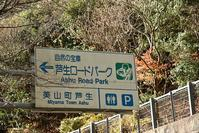 芦生ロードパーク - 今日の空+α2