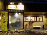 別府のとよ常で大分名物料理の夜 - kimcafeのB級グルメ旅