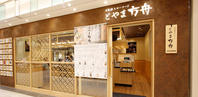 金沢富山北陸の旅:富山での夕食とやま方舟富山駅前店 - おいしいもの大好き!