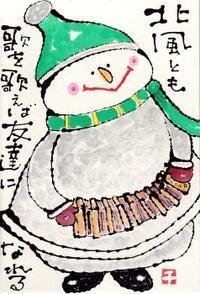 スノーマン・北風とも - 北川ふぅふぅの「赤鬼と青鬼のダンゴ」~絵てがみのある暮らし~