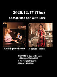 12月のライヴスケジュール - 浜崎明子 piano&vocal ✿ As usual             奏で唄います