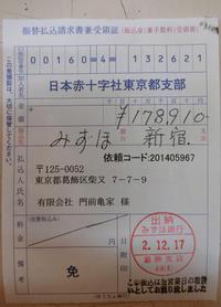 12月17日(木)ご報告いたします!日本赤十字へ振り込みしました - 柴又亀家おかみの独り言
