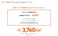 データMAX 5G with Amazonプライム - 午後四時