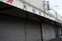 八戸巡行~11 - :Daily CommA: