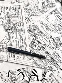 『五月の鷹』一部先読みが公開! - 山田南平Blog