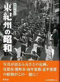東紀州の昭和写真集 - LUZの熊野古道案内