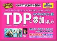 1月以降の『TDP』日程が決まりました!! - ショップイベントの案内 シルベストサイクル