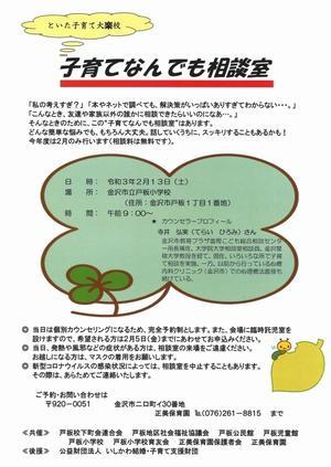 子育てなんでも相談室のご案内 - 金沢市戸板公民館ブログ