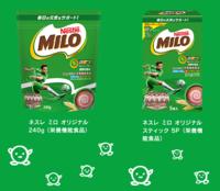 健康食品として「ミロ」や「粉ミルク」を飲む人が増えている! - フィットプラス三鷹+カフェ