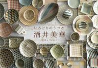 WEB個展のお知らせ - irodori窯~pattern pottery~