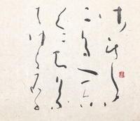 寒っ、チラっと雪「ふ」 - 筆文字・商業書道・今日の一文字・書画作品<札幌描き屋工山>