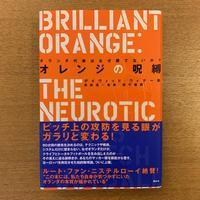 デイヴィッツ・ウィナー「オレンジの呪縛」 - 湘南☆浪漫