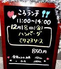 18日ランチメニュー - ころかふぇ