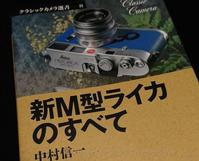 Leica MDa <その3> - 寫眞機萬年堂   - since 2013 -