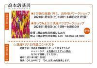 高本敦基展展覧会後の企画 - HISHIO ARTS INFORMATION